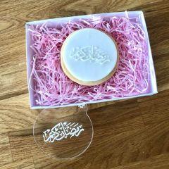 Ramadan Mubarak Calligraphy Cookie Embosser 8W